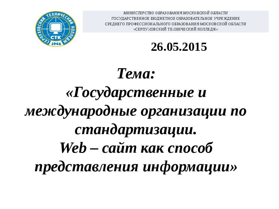 Тема: «Государственные и международные организации по стандартизации. Web – с...