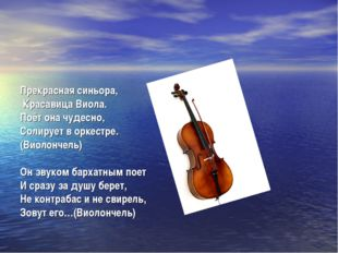 Прекрасная синьора, Красавица Виола. Поёт она чудесно, Солирует в оркестре.
