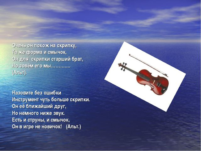 Очень он похож на скрипку, Та же форма и смычок, Он для скрипки старший брат,...