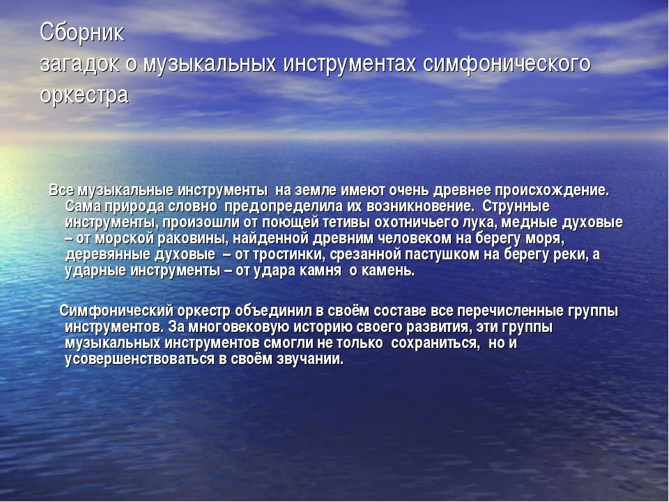 Сборник загадок о музыкальных инструментах симфонического оркестра Все музыка...