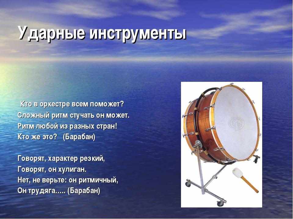 Ударные инструменты Кто в оркестре всем поможет? Сложный ритм стучать он може...