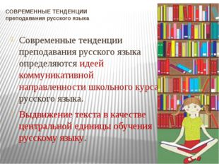 СОВРЕМЕННЫЕ ТЕНДЕНЦИИ преподавания русского языка Современные тенденции препо