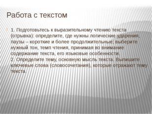 Работа с текстом 1. Подготовьтесь к выразительному чтению текста (отрывка): о