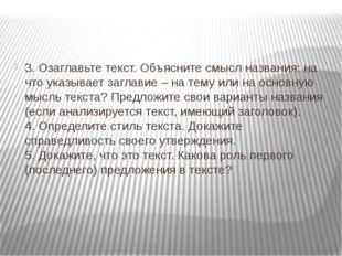 3. Озаглавьте текст. Объясните смысл названия: на что указывает заглавие – на