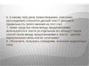 6. К какому типу речи (повествованию, описанию, рассуждению) относится данный