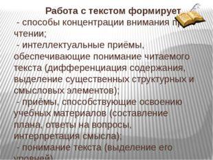 Работа с текстом формирует - способы концентрации внимания при чтении; - инт