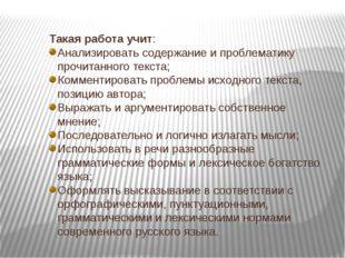 «Хитрый текст» Учащихся привлекают тексты занимательного характера, тексты с