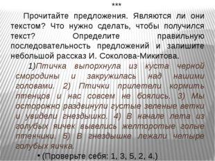 *** Работа с текстом (материал распечатан для каждого ученика). В жаркий летн