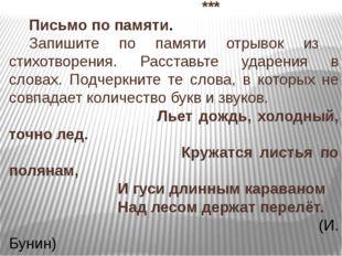 Использование текста при обучению русскому языку создает условия для осуществ