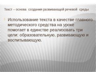 Текст – основа создания развивающей речевой среды Использование текста в каче