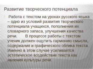 Развитие творческого потенциала Работа с текстом на уроках русского языка – о