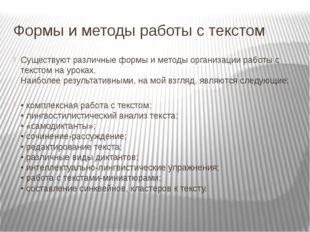 Формы и методы работы с текстом Существуют различные формы и методы организац