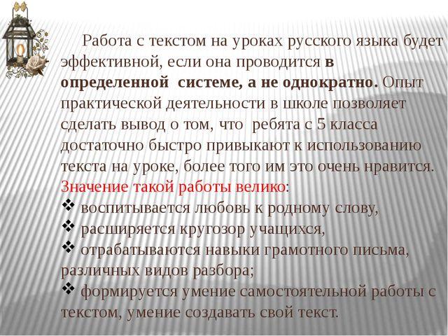 Работа с текстом на уроках русского языка будет эффективной, если она провод...