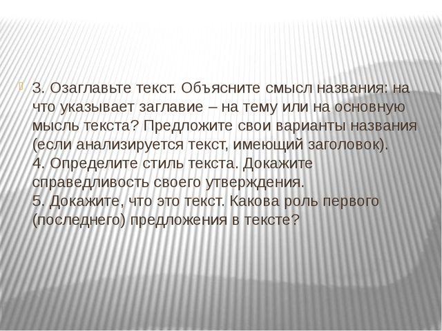 3. Озаглавьте текст. Объясните смысл названия: на что указывает заглавие – на...