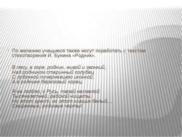 По желанию учащиеся также могут поработать с текстом стихотворения И. Бунина...