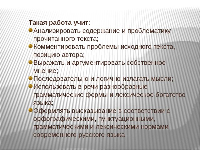 «Хитрый текст» Учащихся привлекают тексты занимательного характера, тексты с...