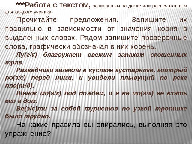 *** Восстановите первоначальный текст (материал распечатан), поставив слова...