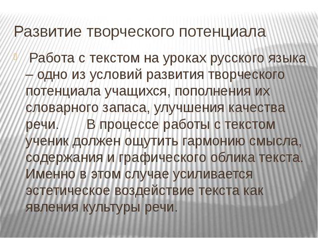 Развитие творческого потенциала Работа с текстом на уроках русского языка – о...