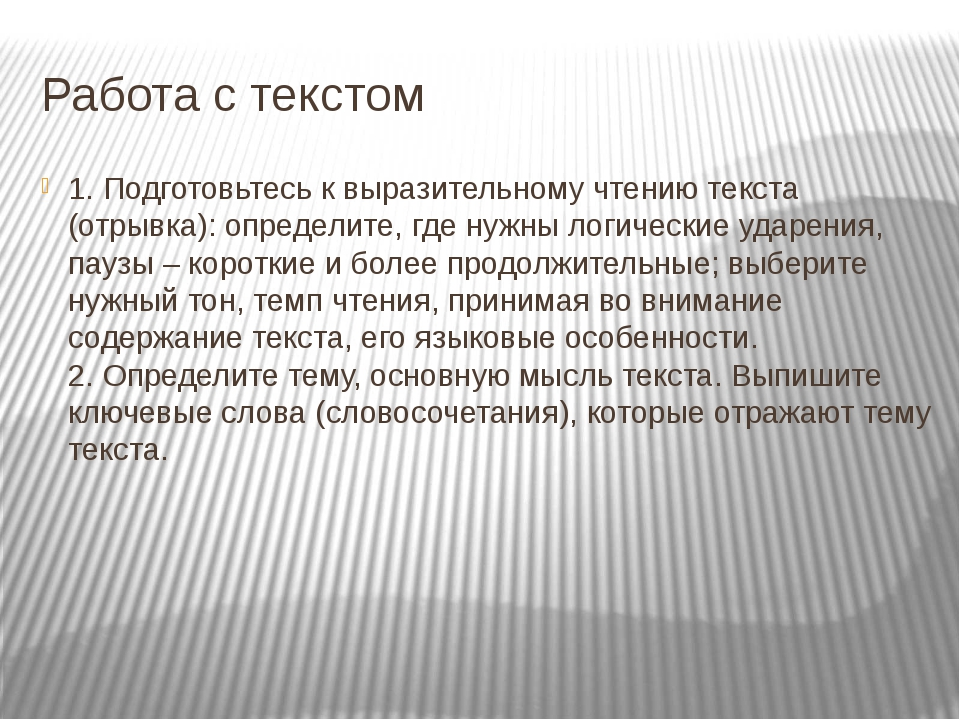Работа с текстом 1. Подготовьтесь к выразительному чтению текста (отрывка): о...