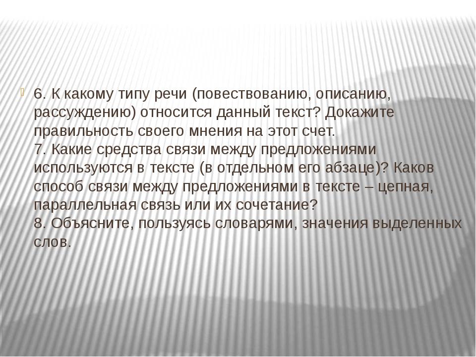 6. К какому типу речи (повествованию, описанию, рассуждению) относится данный...