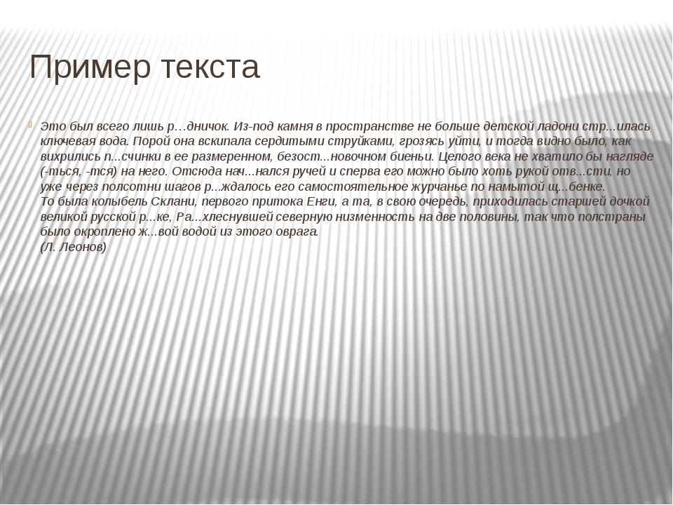 Пример текста Это был всего лишь р…дничок. Из-под камня в пространстве не бол...