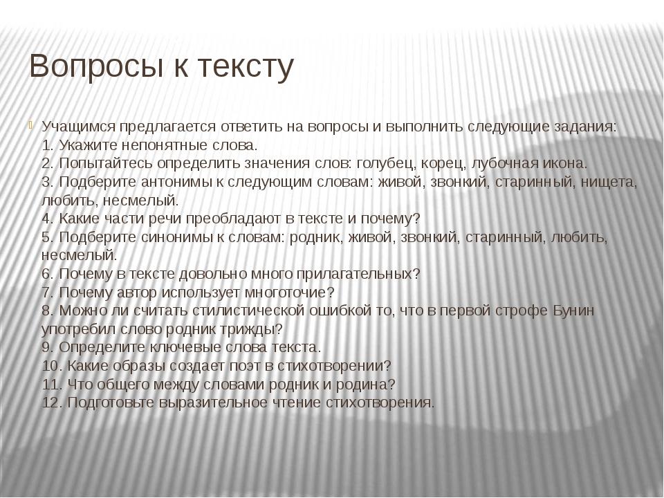 Вопросы к тексту Учащимся предлагается ответить на вопросы и выполнить следую...