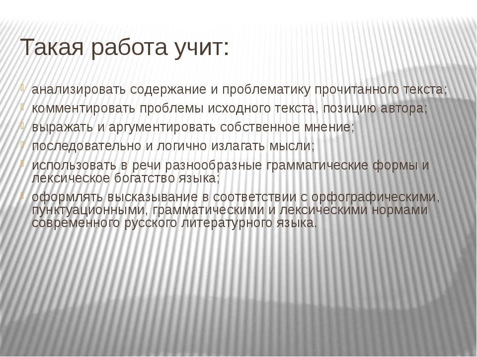 Такая работа учит: анализировать содержание и проблематику прочитанного текст...