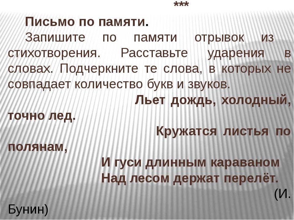 Использование текста при обучению русскому языку создает условия для осуществ...