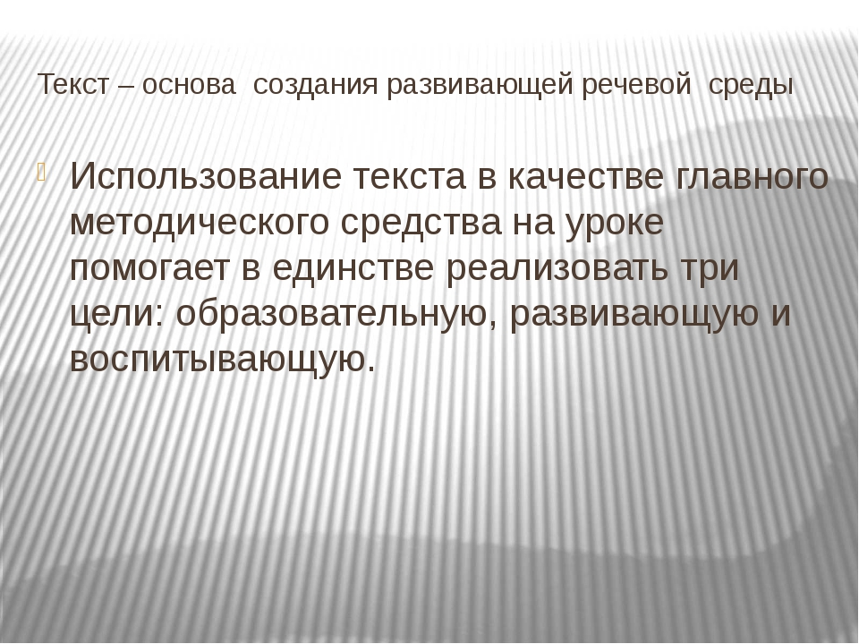 Текст – основа создания развивающей речевой среды Использование текста в каче...
