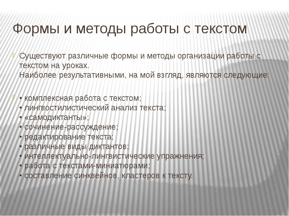 Формы и методы работы с текстом Существуют различные формы и методы организац...