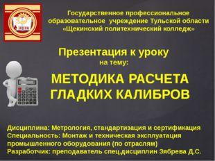 МЕТОДИКА РАСЧЕТА ГЛАДКИХ КАЛИБРОВ Дисциплина: Метрология, стандартизация и с