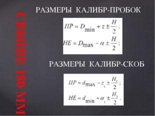 РАЗМЕРЫ КАЛИБР-ПРОБОК РАЗМЕРЫ КАЛИБР-СКОБ СВЫШЕ 180 ММ