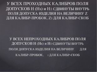 У ВСЕХ ПРОХОДНЫХ КАЛИБРОВ ПОЛЯ ДОПУСКОВ Н (Нs) и Н1 СДВИНУТЫ ВНУТРЬ ПОЛЯ ДОПУ