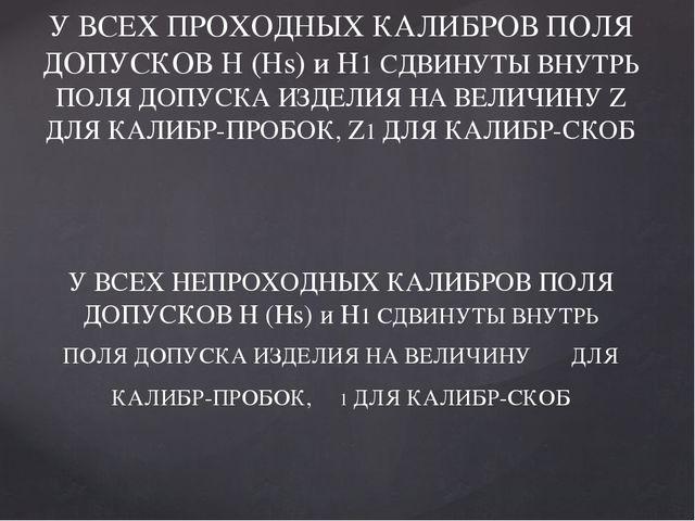 У ВСЕХ ПРОХОДНЫХ КАЛИБРОВ ПОЛЯ ДОПУСКОВ Н (Нs) и Н1 СДВИНУТЫ ВНУТРЬ ПОЛЯ ДОПУ...