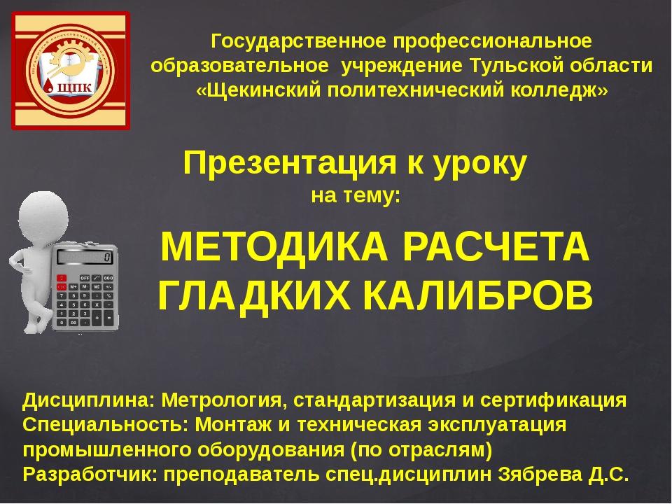 МЕТОДИКА РАСЧЕТА ГЛАДКИХ КАЛИБРОВ Дисциплина: Метрология, стандартизация и с...
