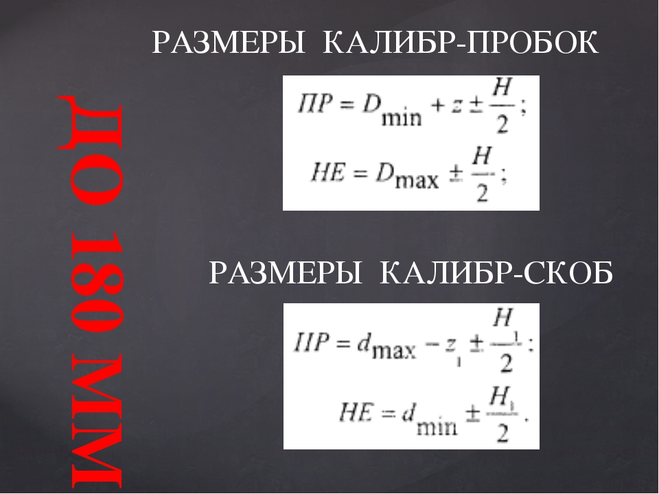 РАЗМЕРЫ КАЛИБР-ПРОБОК РАЗМЕРЫ КАЛИБР-СКОБ ДО 180 ММ