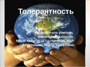 Толерантность Разработала учитель начальных классов МКОУ СОШ №32 г.о.Нальчик,