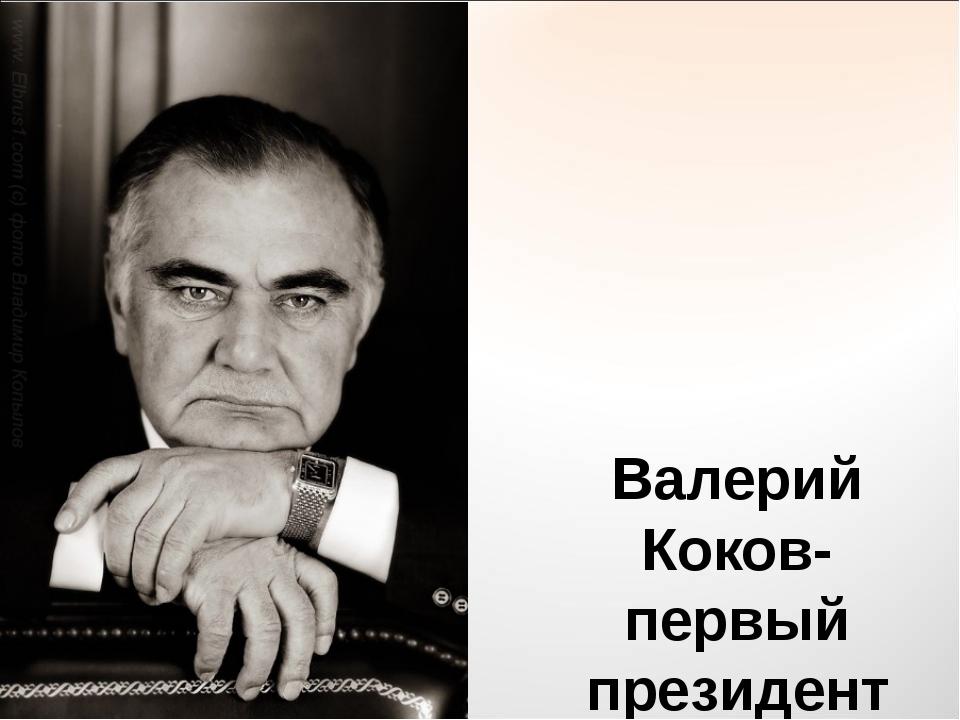 Валерий Коков- первый президент КБР