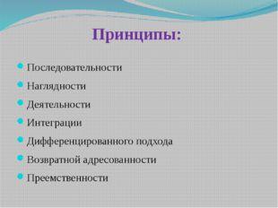 Принципы: Последовательности Наглядности Деятельности Интеграции Дифференциро