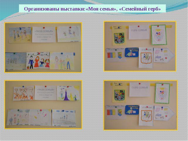 Организованы выставки:«Моя семья», «Семейный герб»