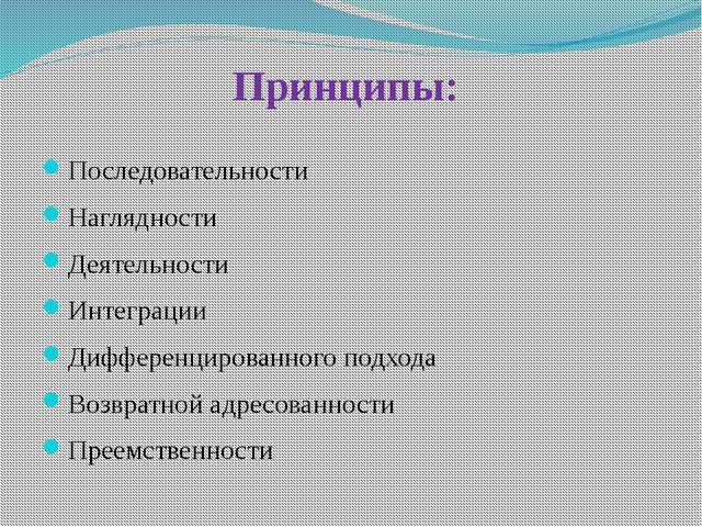 Принципы: Последовательности Наглядности Деятельности Интеграции Дифференциро...