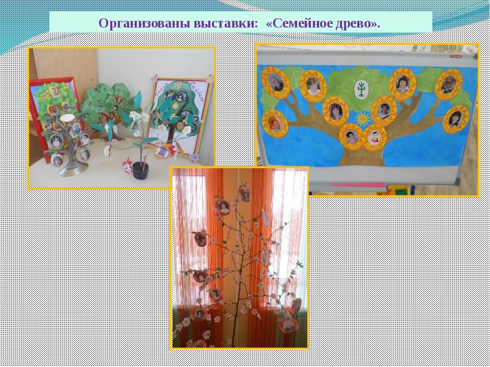 Организованы выставки: «Семейное древо».