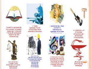 Халыққа жетекшілік ете алатын қоғамның лидерлері. Сонымен қатар дін адамдары,