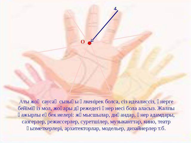 4. О Аты жоқ саусақ сызығы үлкенірек болса, сіз идеалиссіз, өнерге бейіміңіз...