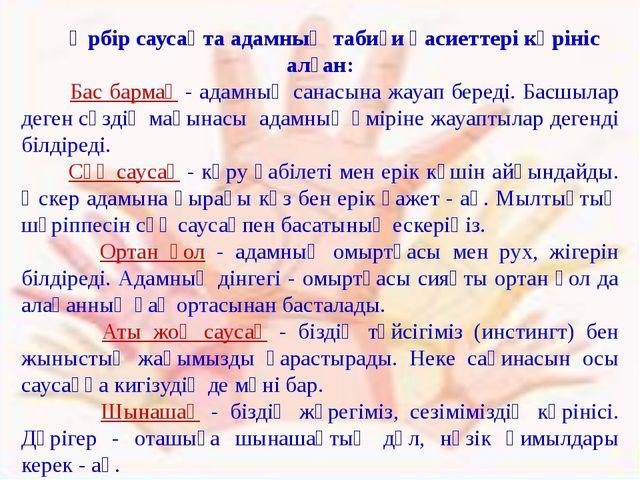 Әрбір саусақта адамның табиғи қасиеттері көрініс алған: Бас бармақ - адамның...