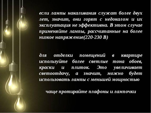 если лампы накаливания служат более двух лет, значит, они горят с недокалом...