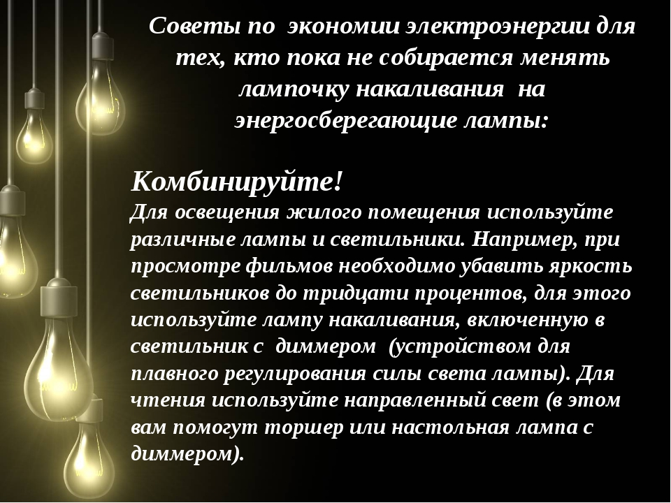 Советы по экономии электроэнергии для тех, кто пока не собирается менять ламп...