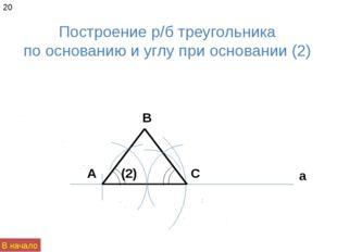 Построение р/б треугольника по основанию и углу при основании (2) а А С (2) В