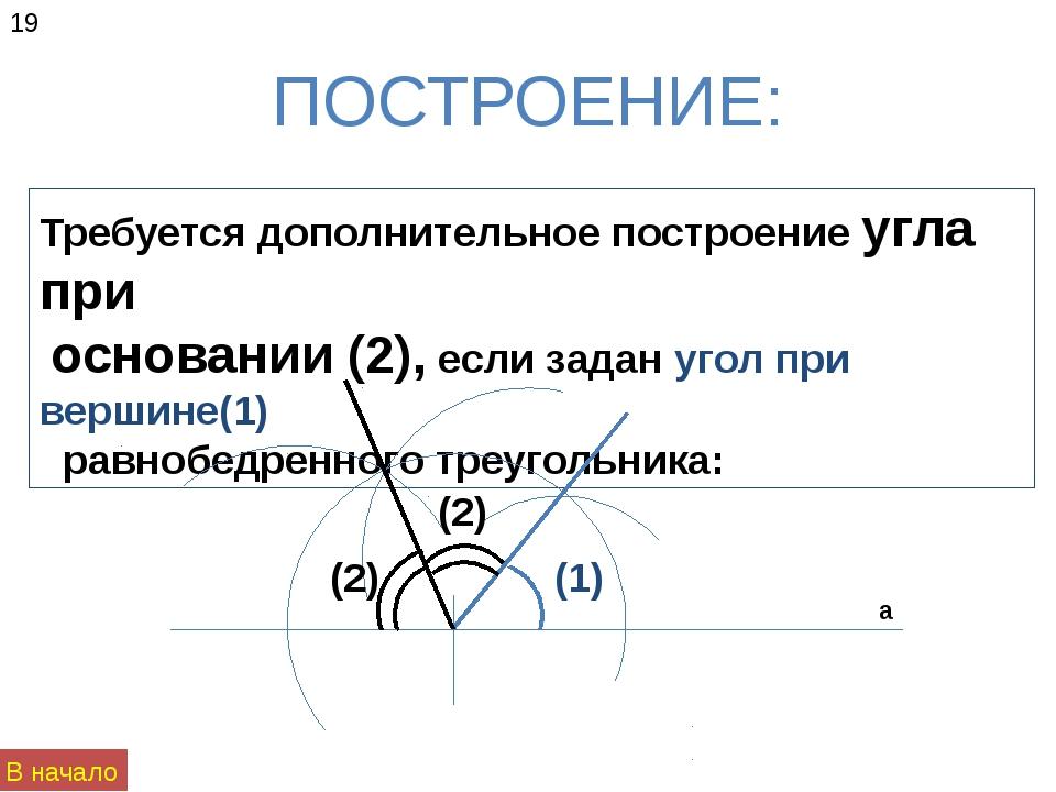 ПОСТРОЕНИЕ: 19 Требуется дополнительное построение угла при основании (2), ес...
