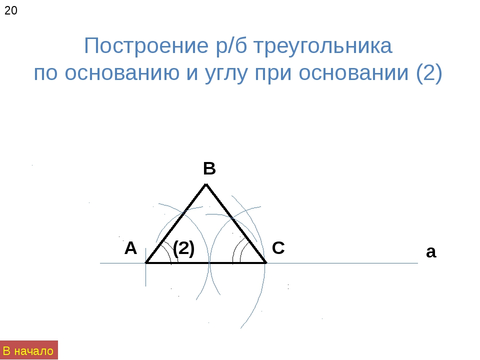 Построение р/б треугольника по основанию и углу при основании (2) а А С (2) В...